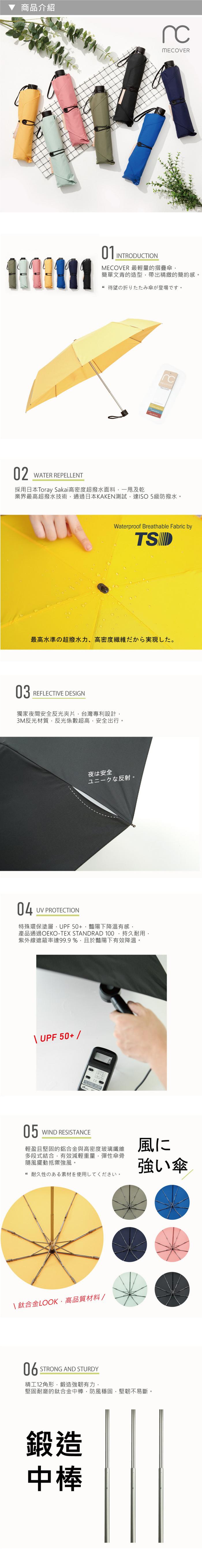 (複製)iumbrella| MECOVER (日本Toray Sakai超輕量碳纖手開傘)-6色
