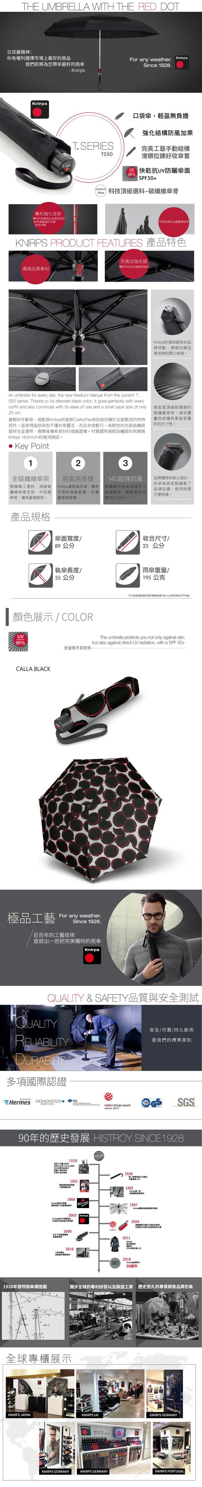 (複製)Knirps®德國紅點傘|T.050 超輕全碳纖維手開傘-Poppy Rose