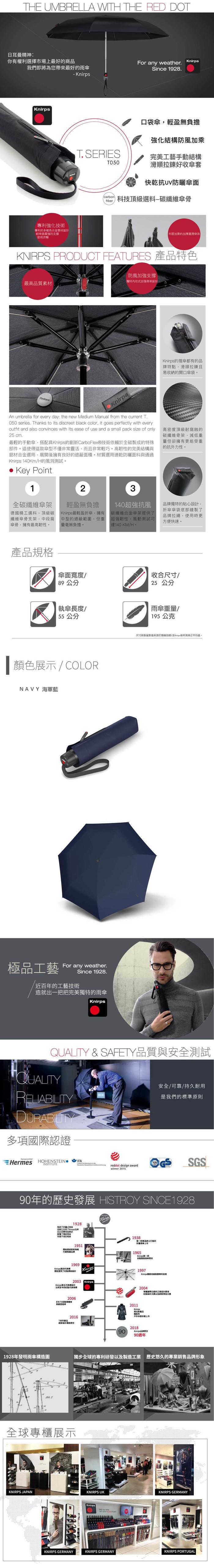 (複製)Knirps®德國紅點傘 T.050 超輕全碳纖維手開傘-Poppy Purple