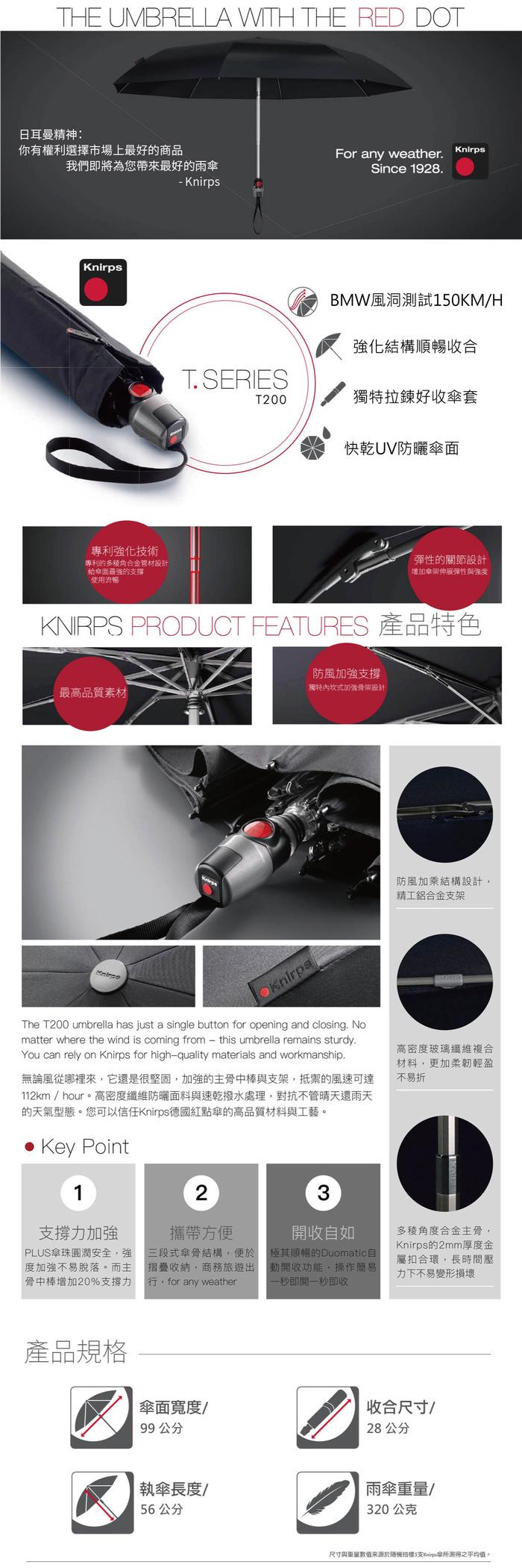 (複製)Knirps德國紅點傘|T.200 自動開收傘- Difference berry