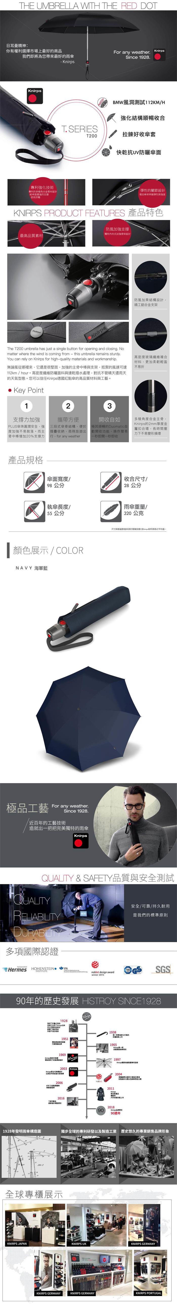 (複製)Knirps德國紅點傘 T.200 自動開收傘- Difference aqua