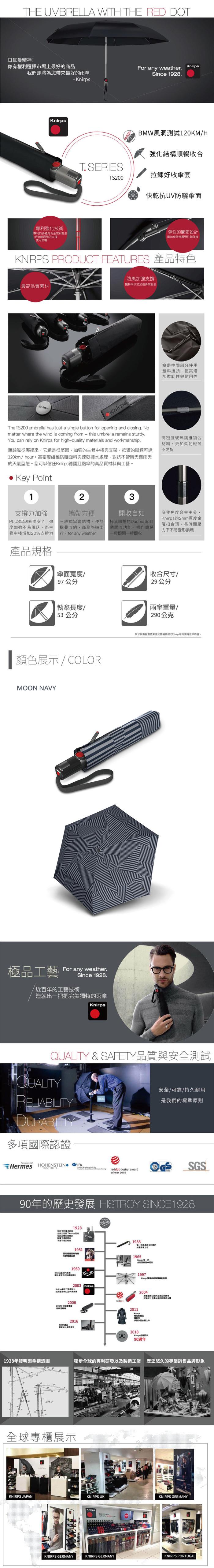 (複製)Knirps®德國紅點傘|TS.200 輕薄自動開收傘-Moon Black