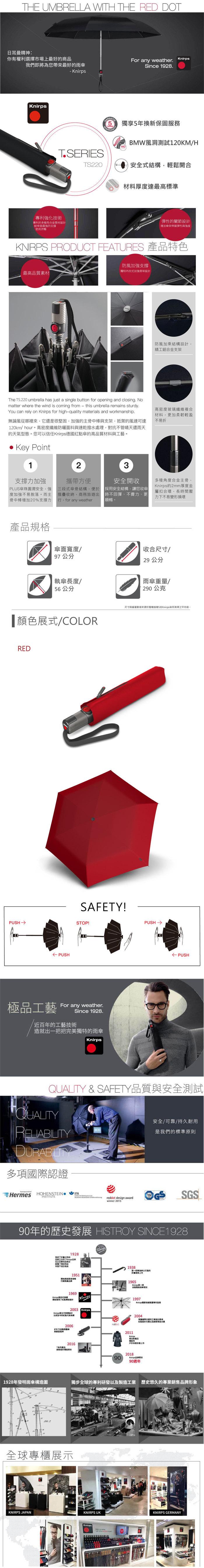(複製)Knirps®德國紅點傘|TS.220 輕薄安全扁自動開收傘-Kelly Dark Navy