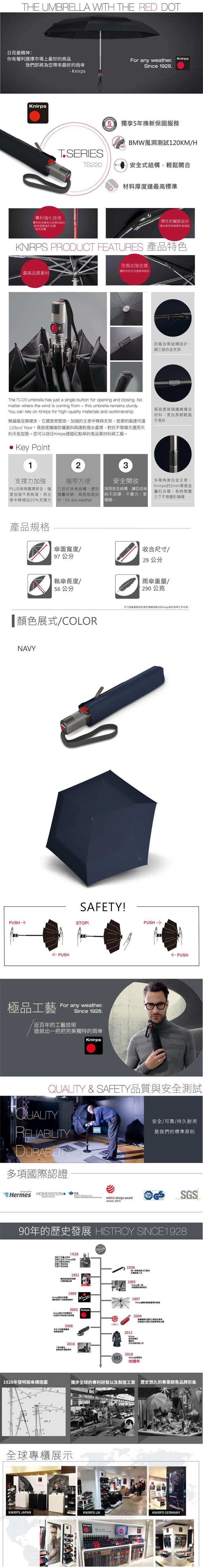 (複製)Knirps®德國紅點傘 TS.220 輕薄安全扁自動開收傘-Red