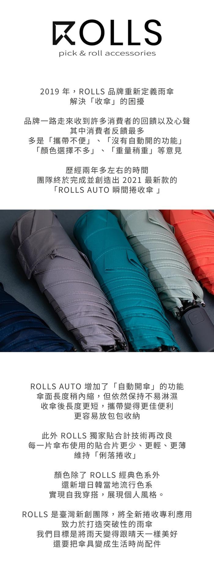 ROLLS AUTO 瞬間捲收雨傘|自動開收