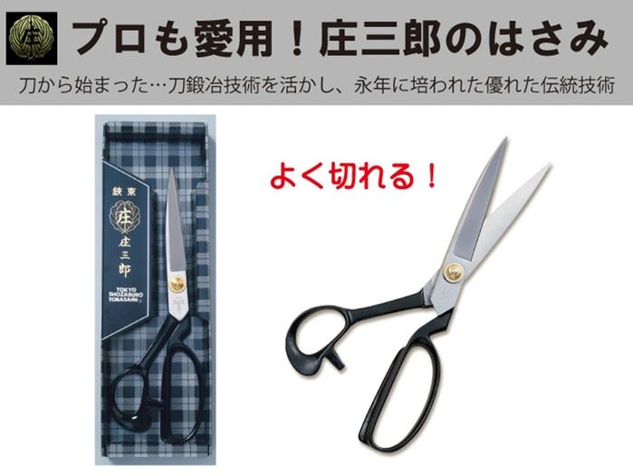 日本Shozaburo庄三郎8.5吋不鏽鋼裁縫剪刀SLIM220(黑盒)