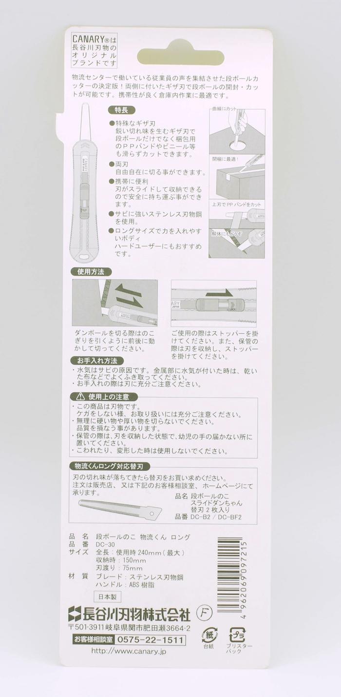 日本CANARY拆箱美工刀DC-30物流專用刀