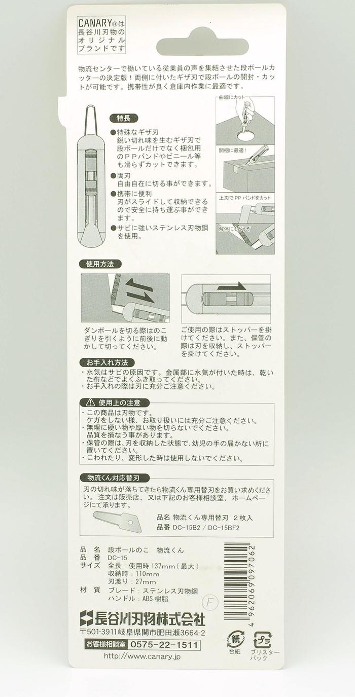 日本CANARY拆箱刀DC-15紙箱鋸刀
