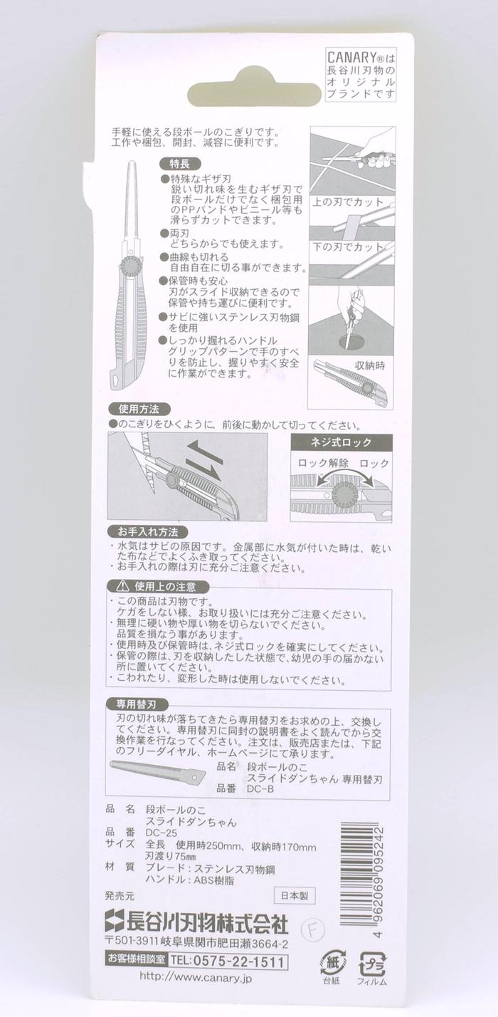日本CANARY拆箱美工刀DC-25物流專用刀