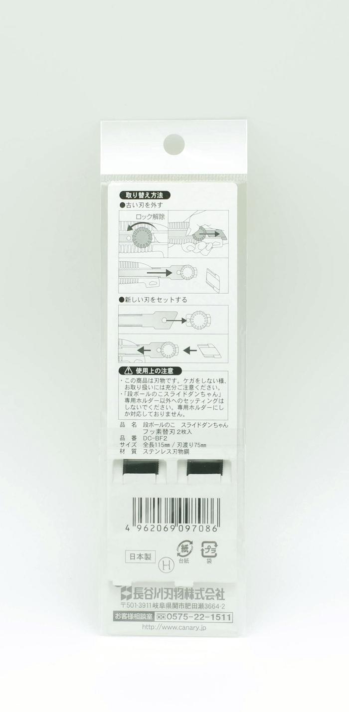 日本CANARY拆箱刀片DC-BF2物流刀替刃