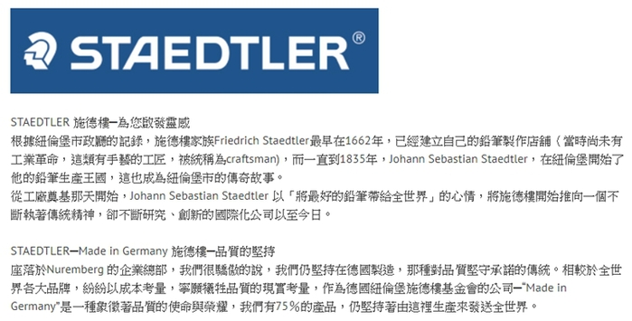 德國製造STAEDTLER施德樓工程筆磨蕊器(2mm)513-85DSBK