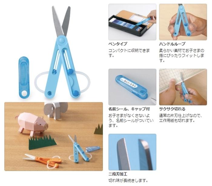 日本Raymay藤井筆型剪刀SHM504兒童剪刀折疊剪刀