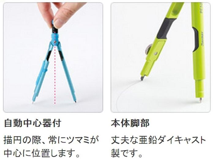 日本Raymay藤井筆型圓規JC600系列攜帶型圓規