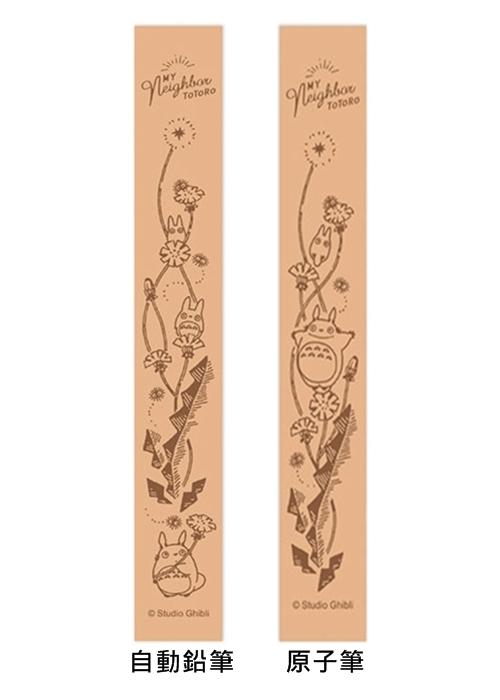 日本Movic木軸筆(豆豆龍貓)原子筆/自動鉛筆-0718