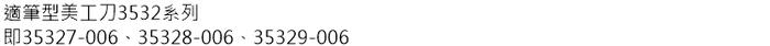 日本製造MIDORI替刃刀片35330-006(5枚入,日本原裝進口)