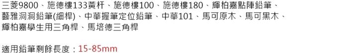 日本進口KUTSUWA 按壓式鉛筆延長器RH015系列(日本平行輸入)