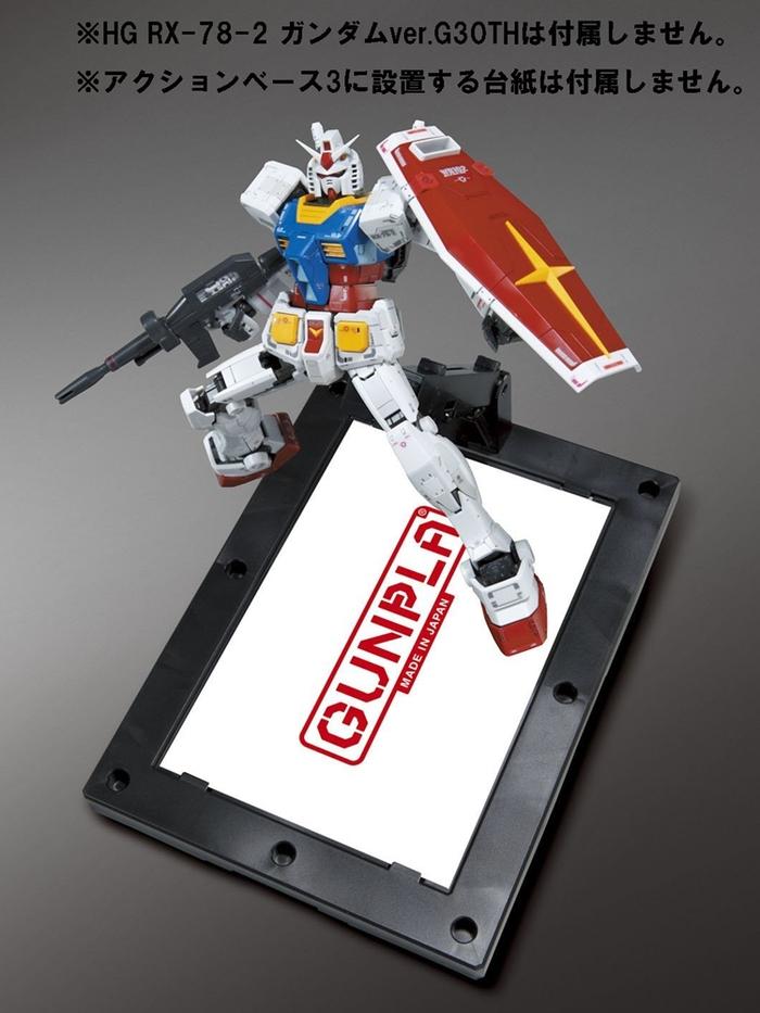 日本萬代BANDAI鋼彈模型支架ACTION可動BASE 3比例1/144