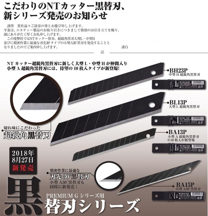 NT Cutter 中型H超銳角美工刀用替刃BH23P(10片入,85°高碳鋼黑刃,刃厚0.38mm)