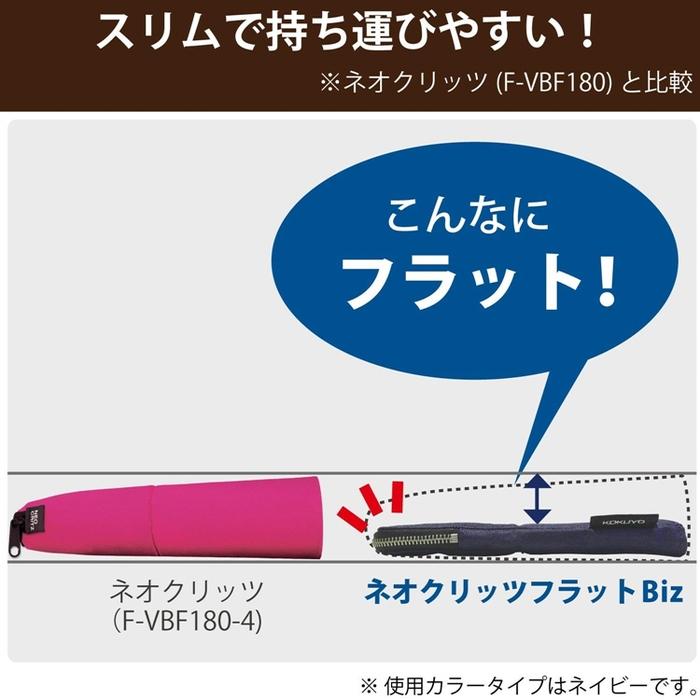 日本KOKUYO NEOCRITZ FLAT 可站立筆袋F-VBF165系列
