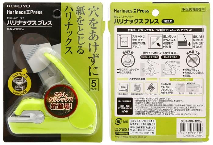 日本KOKUYO無針訂書機SLN-MPH105系列 環保訂書機5張用無針美壓版會議用無孔訂書機