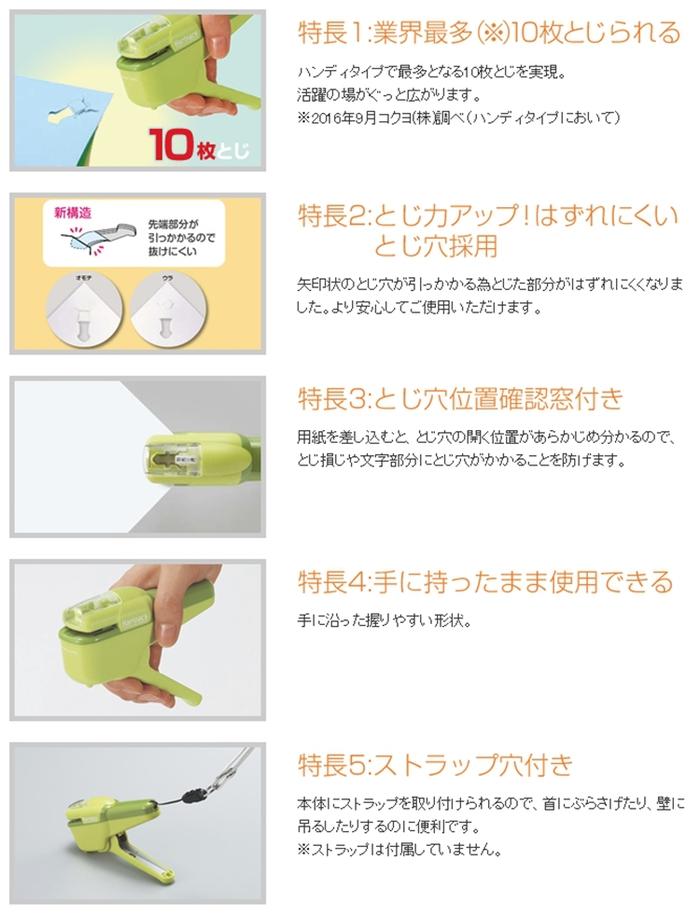 日本KOKUYO無針訂書機SLN-MSH110系列 環保訂書機10張用無針訂書機會議用訂書機