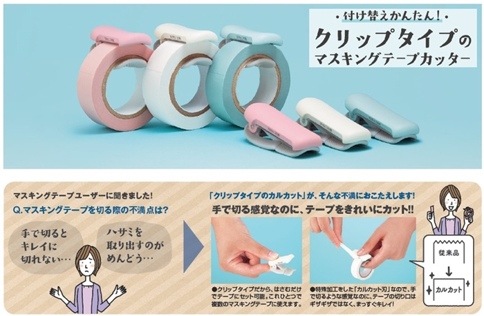 日本KOKUYO紙膠帶切割夾T-SM400系列 (小)夾式膠台KARUCUT和紙膠帶切割器