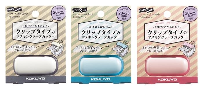 (複製)日本KOKUYO紙膠帶切割夾T-SM400系列 (小)夾式膠台KARUCUT和紙膠帶切割器