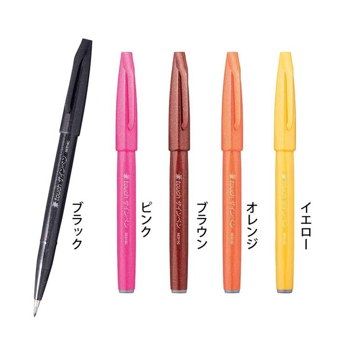 日本Pentel飛龍彩色柔繪筆SES15C-5FST(5色)