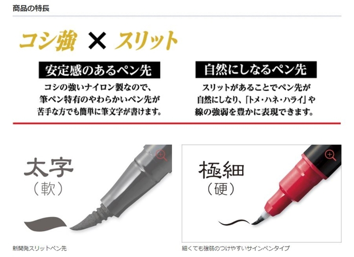 日本Pentel飛龍細字軟頭筆XSFW34A