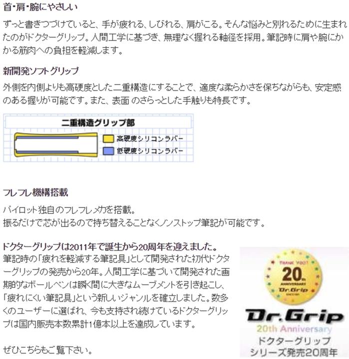 日本San-X憂傷馬戲團Dr.grip健握自動鉛筆PN18101日本限定版