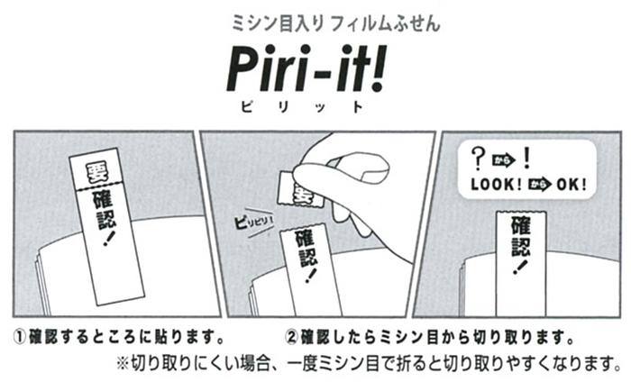 日本SUN-STAR創意Piri-it! V史努比自黏便籤S2814390