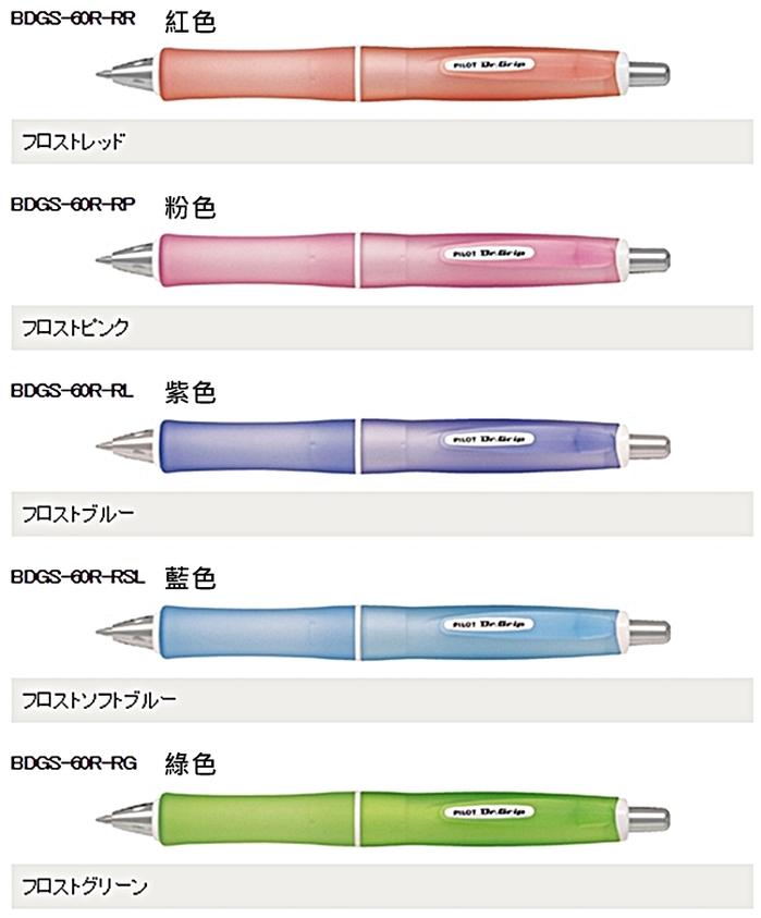 日本PILOT百樂Dr.Grip森林系列減壓舒寫筆BDGS-60R系列(油性0.7mm)