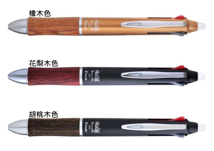 日本PILOT百樂木紋魔擦筆 LKFB-2SEF系列 多機能3色原子筆