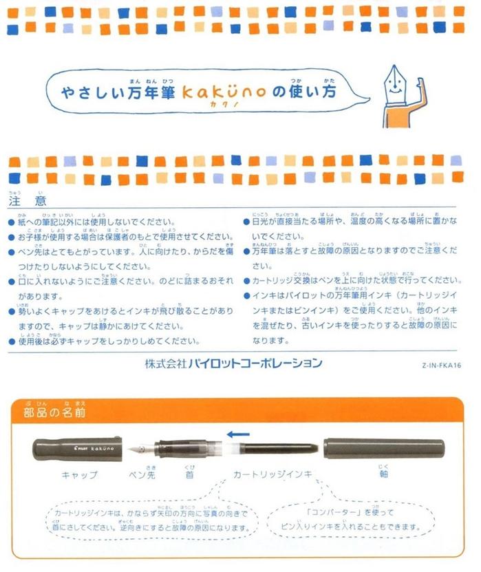 日本PILOT百樂微笑鋼筆FKA-1SR-NC透明鋼筆