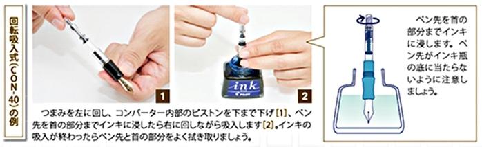 日本PILOT百樂微笑鋼筆吸墨器CON-40