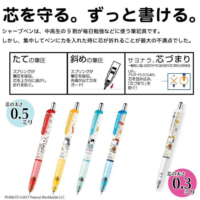 日本ZEBRA不斷芯0.5mm自動鉛筆DelGuard防斷芯鉛筆-史努比款P-MA89-SN2