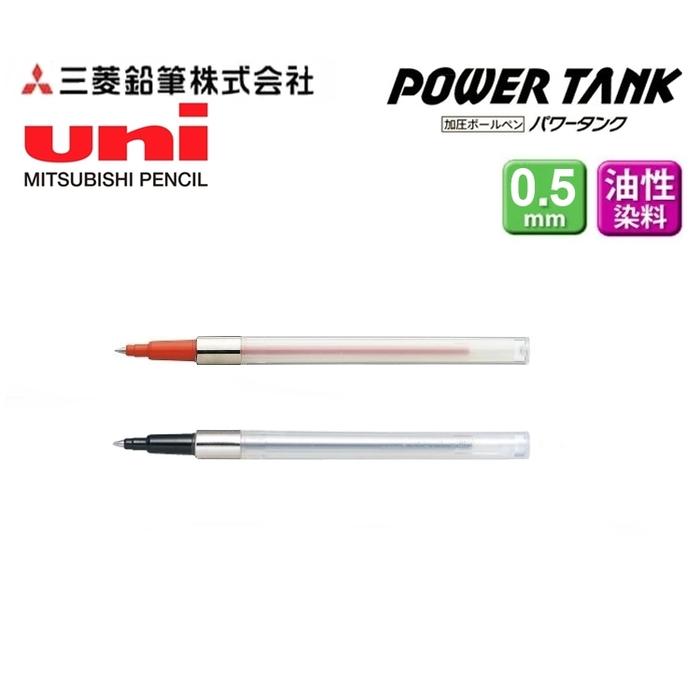 UNI三菱Power Tank油性原子筆芯SNP-5系列(0.5mm;黑色/紅色;日本原裝進口)