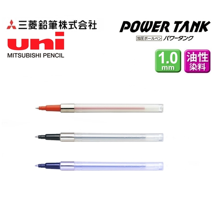 UNI三菱Power Tank油性原子筆芯SNP-10系列(1.0mm;黑色/紅色/藍色;日本原裝進口)