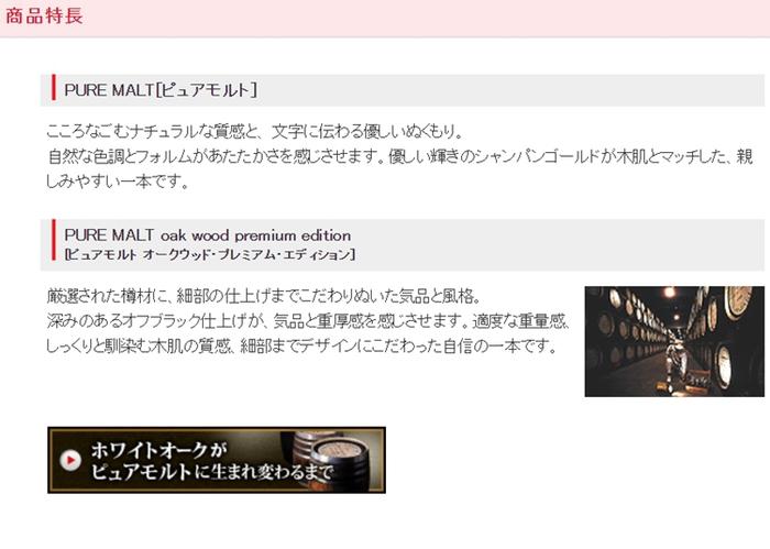 日本UNI原木原子筆PURE MALT樽桶UMN-515系列