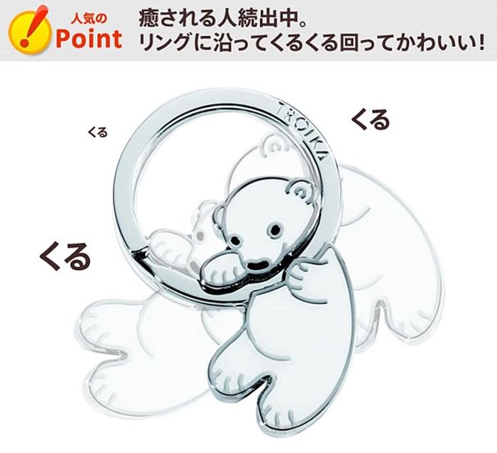 (複製)德國TROIKA POLAR BABY旋轉北極熊鑰匙圈 ( KR8-03/WH )