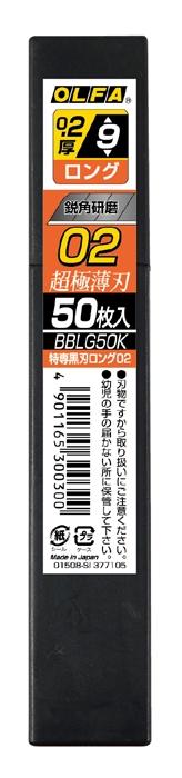 日本OLFA|185B專用加長型刀片 ( BBLG50K )