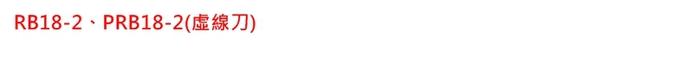日本OLFA|布料割圓器 ( CMP-3 )