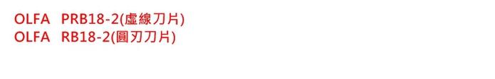 日本OLFA 拼布刀裁切布刀圓刃滾刀 ( RTY-4 )