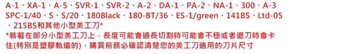 日本OLFA|折斷式刀片超銳利黑刃美工刀替刃 ( ASBB-10 )