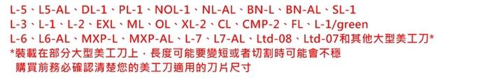 日本OLFA 大型塗氟刀片大型美工刀片折斷式刀片 ( 5片裝 ; LFB-5B )