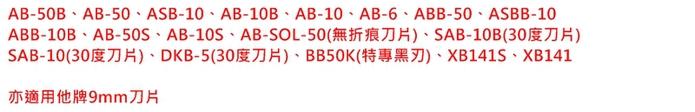 日本OLFA 美工刀壁紙刀折刃式美工刀海報刀 ( 198B )