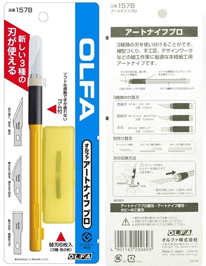 日本OLFA|雕刻筆刀等距刻線刀切割刀具模型刻線刀 ( 157B )