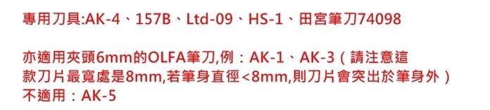 日本OLFA 雕刻筆刀刃 ( 曲線刃,厚0.45mm ; XB157K )