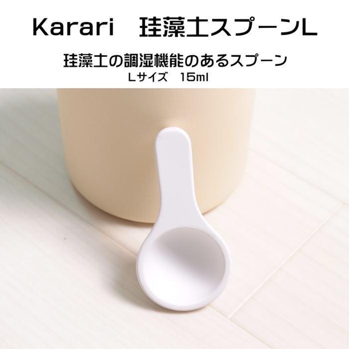 (複製)日本Karari|珪藻土防潮調味匙 ( 5ml ; HO1831 )
