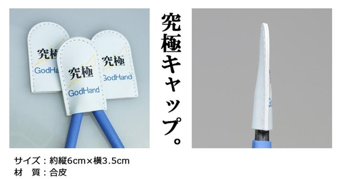 日本神之手GodHand|工具護套 ( GH-NC1 )